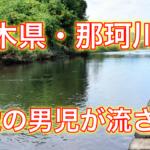 【栃木県那珂川町】川に溺れた12歳の少年がいた施設とは?溺れた場所についても!