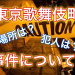【事件!】東京歌舞伎町の事件の犯人はだれ?場所はどこ?犯行動機は?