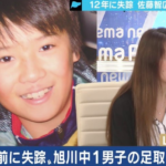 【調査!】旭川で失踪した少年佐藤智広の居場所はどこ?なぜ行方不明になった?