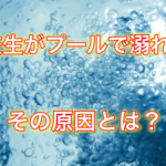 【兵庫県・尼崎】高校生が溺れた原因がヤバイ!プールの場所は?対策するには?