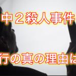 【埼玉・所沢】刺された中2男子が通っている中学校は?理由や原因は何?