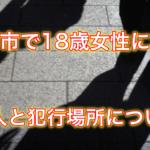 【神戸市・須磨区】18歳の女性に乱暴した市橋康佑容疑者の顔は?犯行の場所も調査!