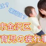 【衝撃!】神奈川県横浜市の夫切りつけの犯人の顔は?動機は何?場所はどこ?