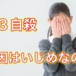 【福岡・久留米】中3女子が自ら命を絶った理由はいじめ?学校が悪い可能性も?
