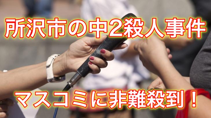 【埼玉・所沢】中学2年生の事件でマスゴミと批難殺到!被害者ばかり報道される!