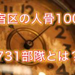 【衝撃!】新宿区で人骨100体見つかった場所はどこ?731部隊って何?