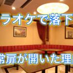 【衝撃】カラオケ店で非常扉が開いていた理由がヤバイ!お店の場所はどこ?