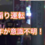 【福岡・西区】煽り運転をした原和裕容疑者の顔画像や職業は?事故の場所はどこ?