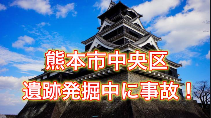 【衝撃!】熊本市で遺跡発掘中に3人が埋まった場所は?原因は一体なに?