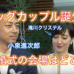 滝川クリステルと小泉進次郎の結婚式の会場はどこ?指輪のブランドは?