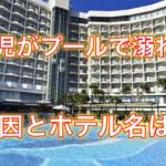 【沖縄・那覇市】6歳児が溺れたホテルの場所は?原因はホテルの責任なの?