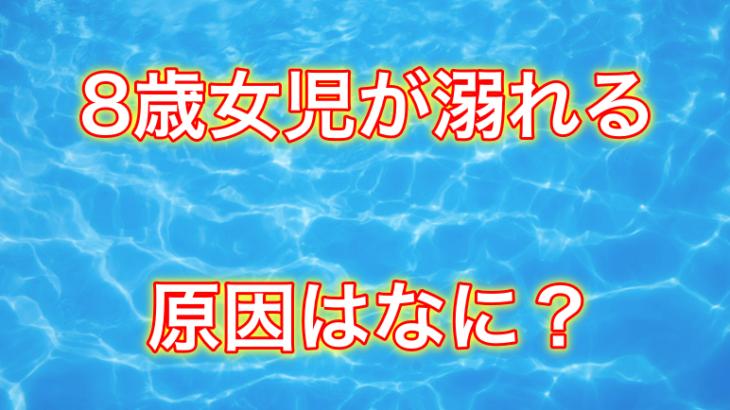 【水難事故】としまえんのプールで8歳女児が溺れた原因は?運営に問題がある?