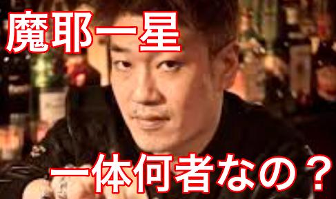 【マジシャン】魔耶一星って何者なの?経歴がすごい人物だ!動画あり!