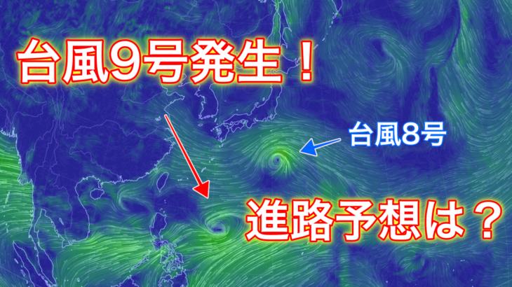 【2019年】台風9号の進路予想は?米軍と気象庁の情報からご紹介!