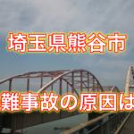 【埼玉県・熊谷】高校生が川に溺れた場所はどこ?原因がやばい!