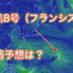 【2019年】台風8号の進路予想は?米軍と気象庁の情報からご紹介!