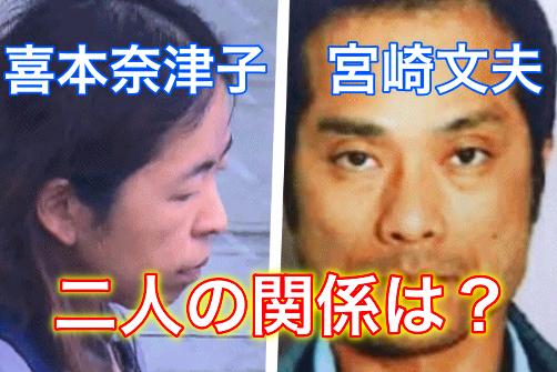 【常磐道】宮崎容疑者と喜本奈津子の関係は?出会いや馴れ初めについても!