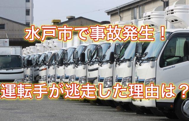 【茨城・水戸市】乗用車と衝突したトラックの運転手が逃げた理由は?犯人はどこへ?