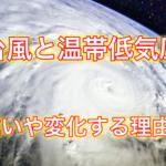 台風が温帯低気圧に変わるのはなぜ?違いや変化の定義についてご紹介!