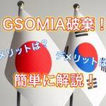 GSOMIAとは何かわかりやすく解説!破棄での日本のメリット・デメリットは?