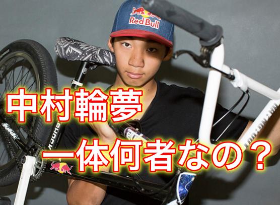 【BMX】中村輪夢って一体何者なの?経歴や学歴は?スポンサーがすごい!