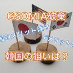 【日韓問題】GSOMIA破棄の韓国の狙いは?韓国のメリットとデメリットはなに?
