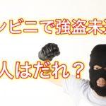 【名古屋市・守山区】コンビニ強盗に入った男はだれ?お店の場所はどこ?