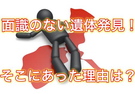 【奈良県・大和田】見知らぬ女性の遺体があった理由がヤバイ!住人との関係は?