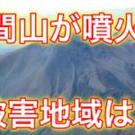 【2019年8月7日】浅間山の噴火の影響は?降灰や噴石がある地域はどこ?