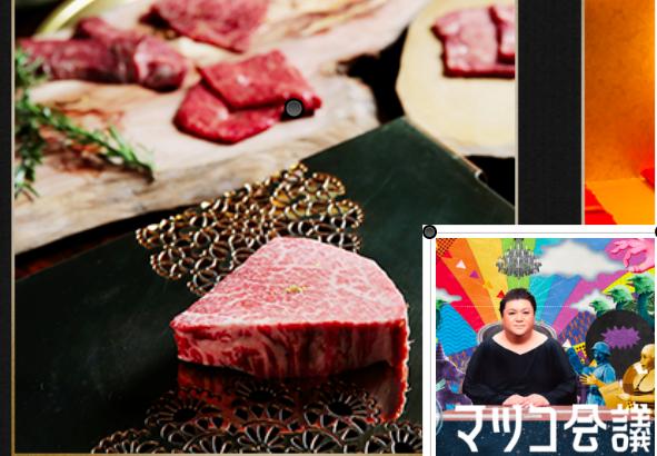 【マツコ会議】西麻布にある高級焼肉「牛牛」がある場所はどこ?評判や口コミは?