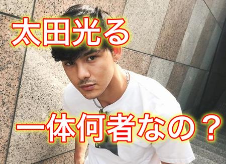 【モデル】滝沢カレンの恋人の太田光るって何者?経歴と高校名についてご紹介!