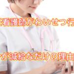 【千葉県】看護実習生にわいせつした男性の名前は?処分が減給だけの理由が衝撃!