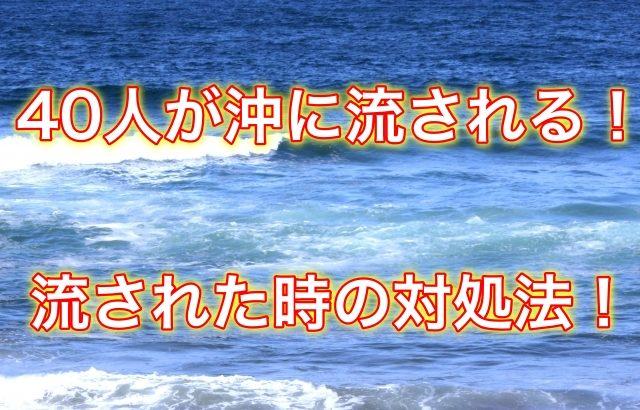 【千葉県・勝浦市】40人が沖に流された海水浴場の場所は?流された時の対処法!
