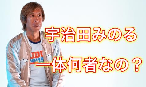 【DJ】宇治田みのるって一体何者なの?経歴や本職についてもご紹介!