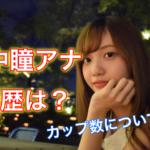 【アナウンサー】田中瞳がかわいい!経歴や出身大学は?カップ数についても!