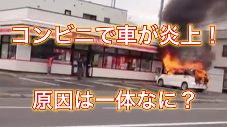 【北海道・札幌】コンビニの駐車場で車が炎上した場所はどこ?原因がヤバイ!