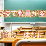 【和歌山県】公立小学校の更衣室を盗撮した目的がヤバイ!学校の場所はどこ?