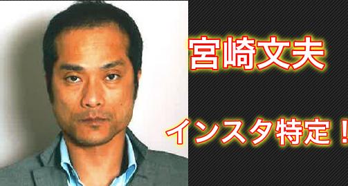 【衝撃!】宮崎文夫のInstagramが特定された!経営している会社や前科について紹介!