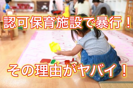 【横浜市・緑区】保育士が園児2人を叩いた理由がヤバイ!幼稚園の場所なども!