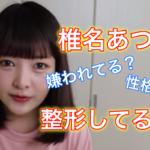 【YouTuber】椎名あつみの性格は?整形してるってマジ?嫌われてるの?