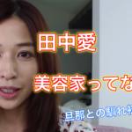 【美容家】田中愛と旦那との出会いや馴れ初めは?どんな仕事をしているの?