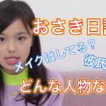【YouTuber】おさき日記に彼氏はいる?本名は何?メイクも紹介!