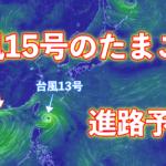 【2019年】台風15号のたまごの進路予想は?米軍と気象庁の情報からご紹介!
