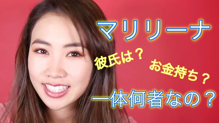 【YouTuber】マリリーナはお金持ち?大学はどこ?彼氏がいるのか紹介!
