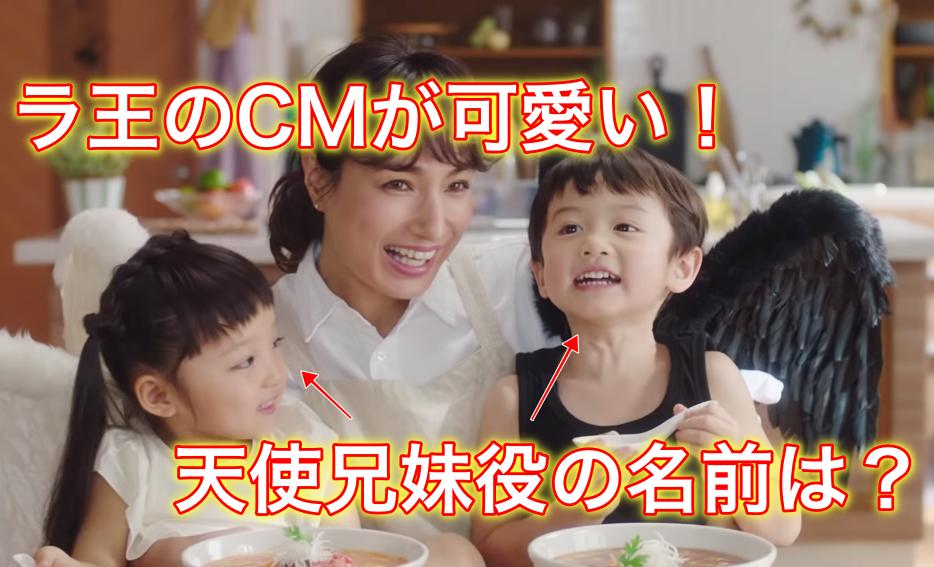 Cm 女優 ラ王