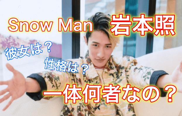 【Snow Man】岩本照とはだれで何者なの?兄弟はいる?彼女についても!