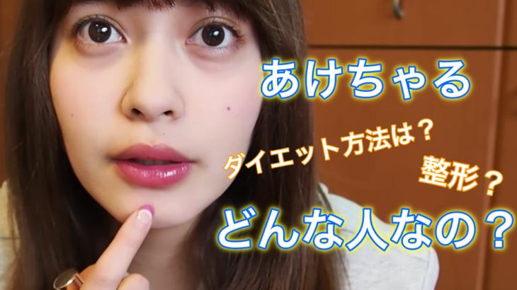 【YouTuber】ちゃるちゃんねるはハーフ?整形してるの?ダイエット方法も紹介!
