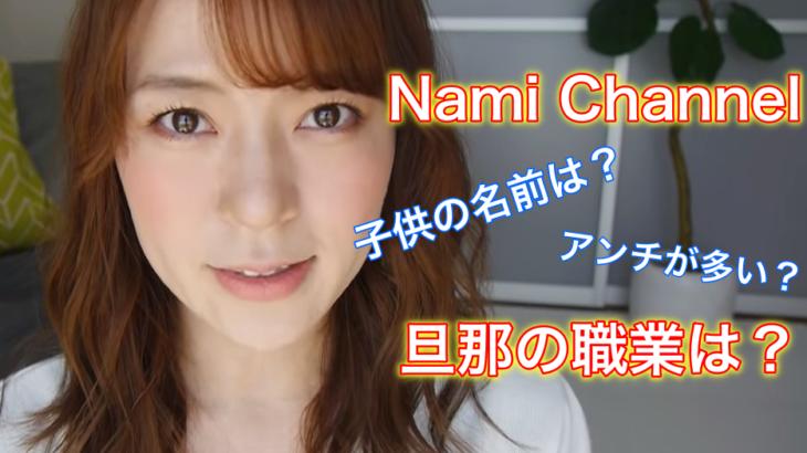 橋本奈実(Nami Channel)の子供の名前は?旦那の職業がすごい?アンチのいる理由も!