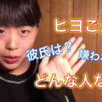 【YouTuber】ヒヨごんの出身高校は?嫌いな人が多い?彼氏についても!