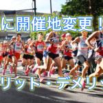 【東京五輪】マラソンを札幌開催にするメリットとデメリットは?チケットはどうなる?